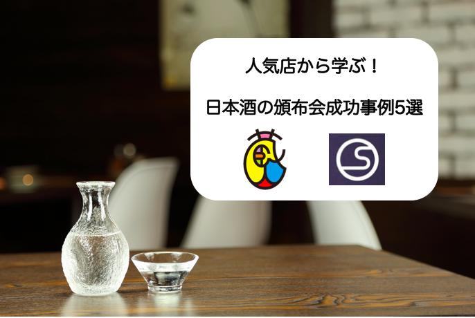 日本酒のサブスクリプション5選