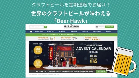 クラフトビールのサブスクリプション「Beer Hawk」