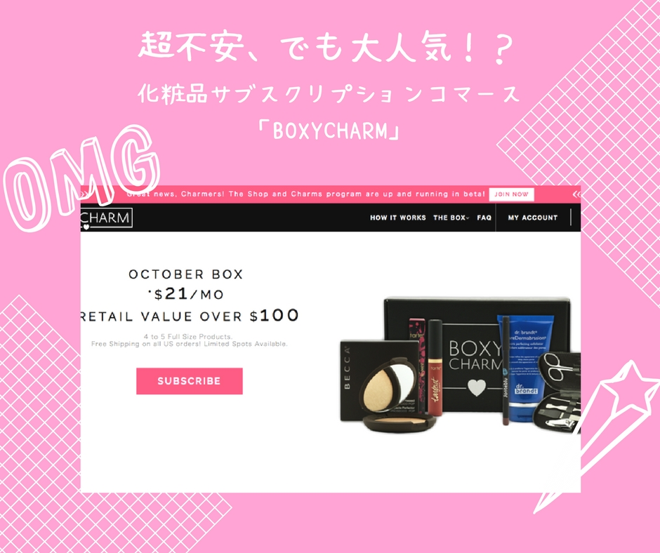 化粧品サブスクリプションコマース「BOXYCHARM」