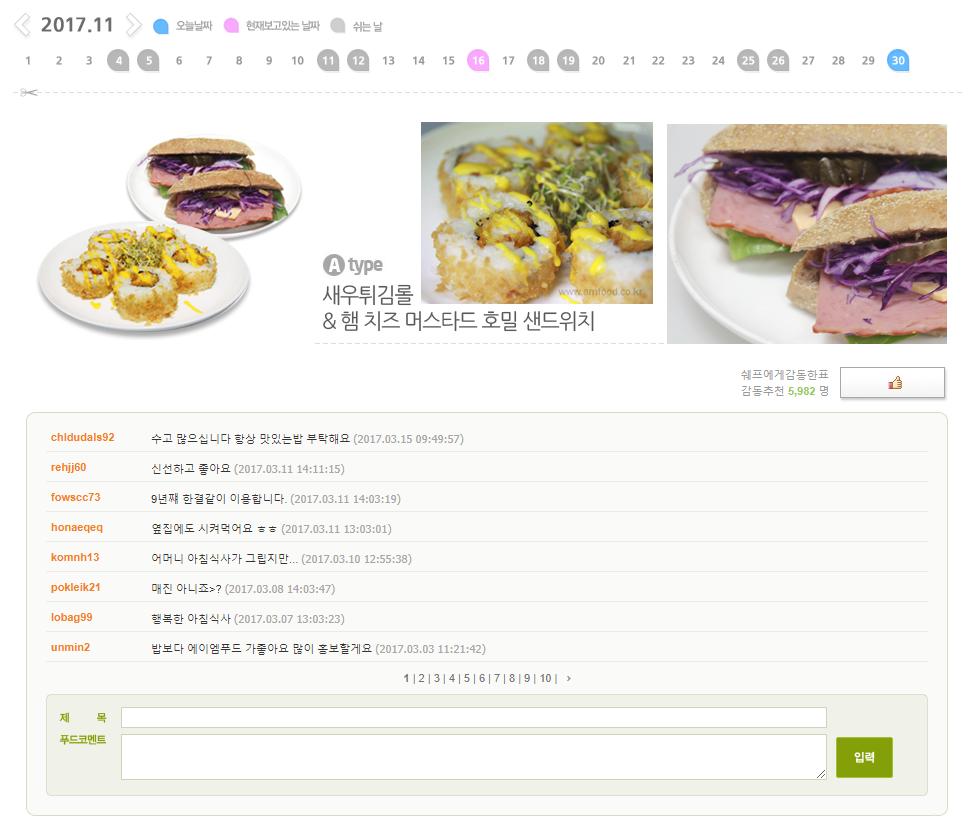 「AM FOOD」ではメニュー紹介のページに口コミの表示機能を導入