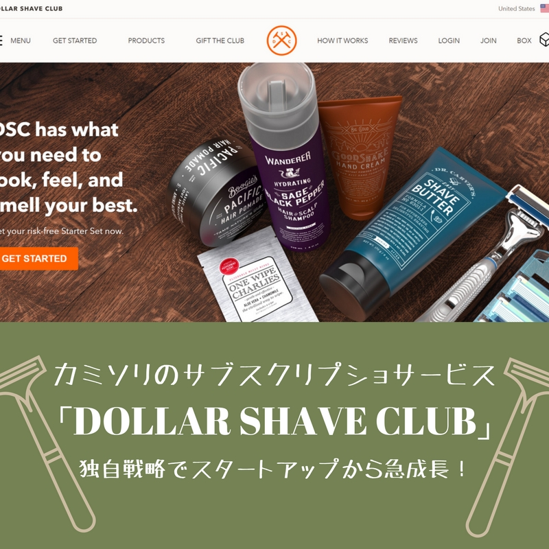 カミソリのサブスクリプションサービス「Dollar Shave Club」