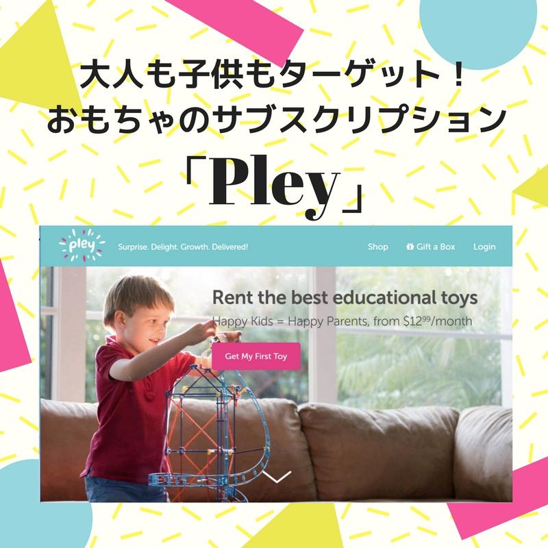 おもちゃのサブスクリプション「Pley」