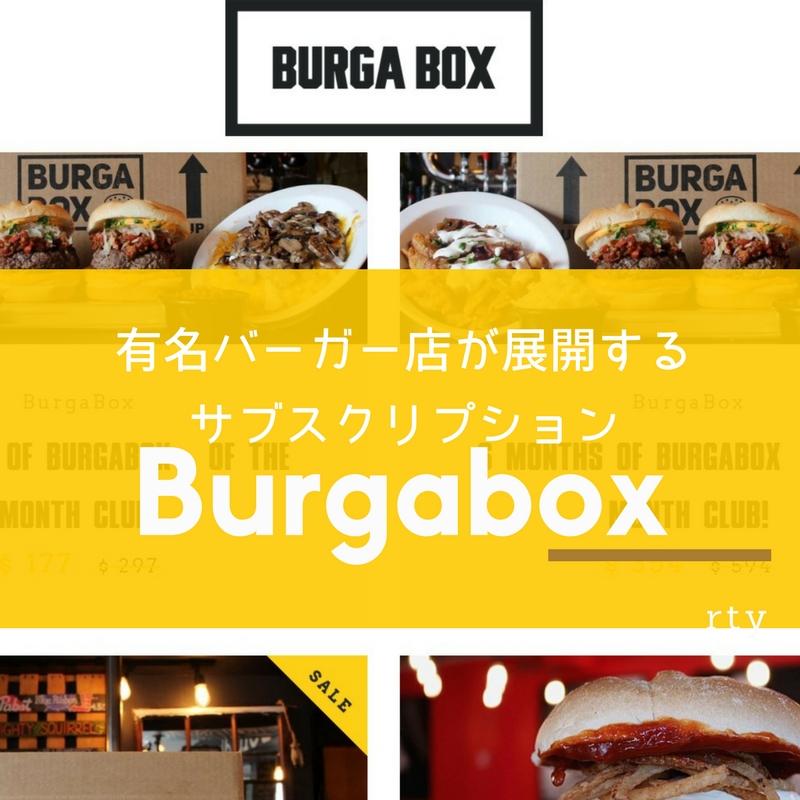 ハンバーガーに特化したサブスクリプション「Bugabox」