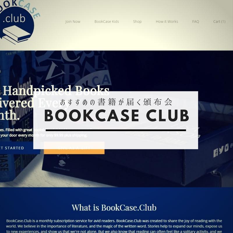 書籍が届くサブスクリプション「Bookcase club」