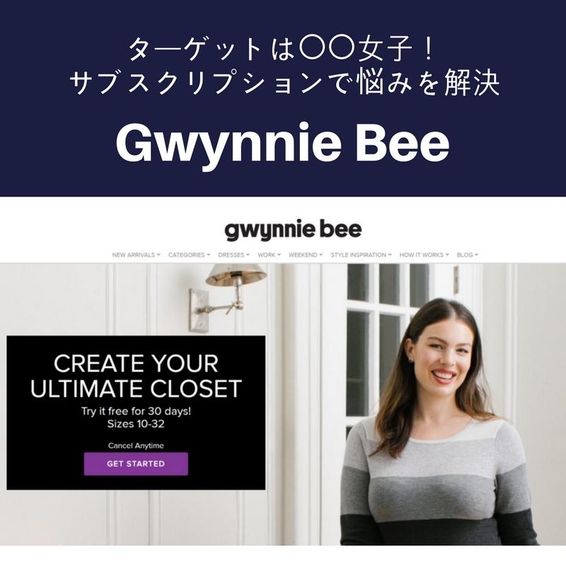 ファッションのサブスクリプション「Gwynnie Bee」