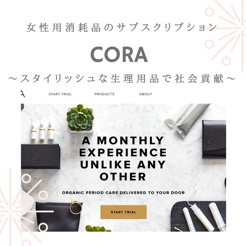 生理用品のサブスクリプション「CORA」