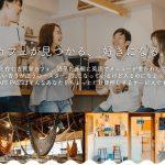 カフェのサブスクリプション『CAFE PASS』