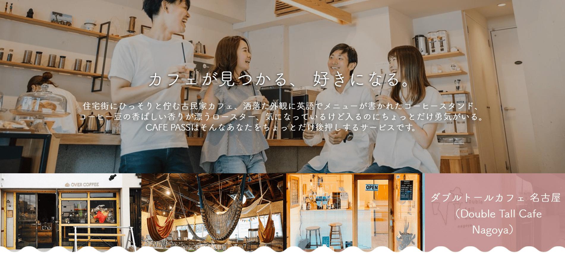 コーヒーのサブスクリプション『CAFE PASS』広がるコーヒー定額制