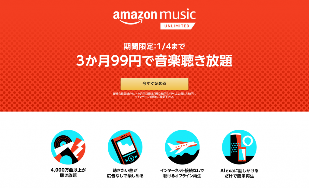 Amazon Music Unlimitedの99円セール
