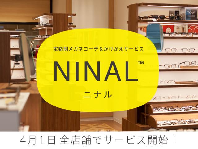 メガネのサブスクリプション『NINAL(ニナル)』