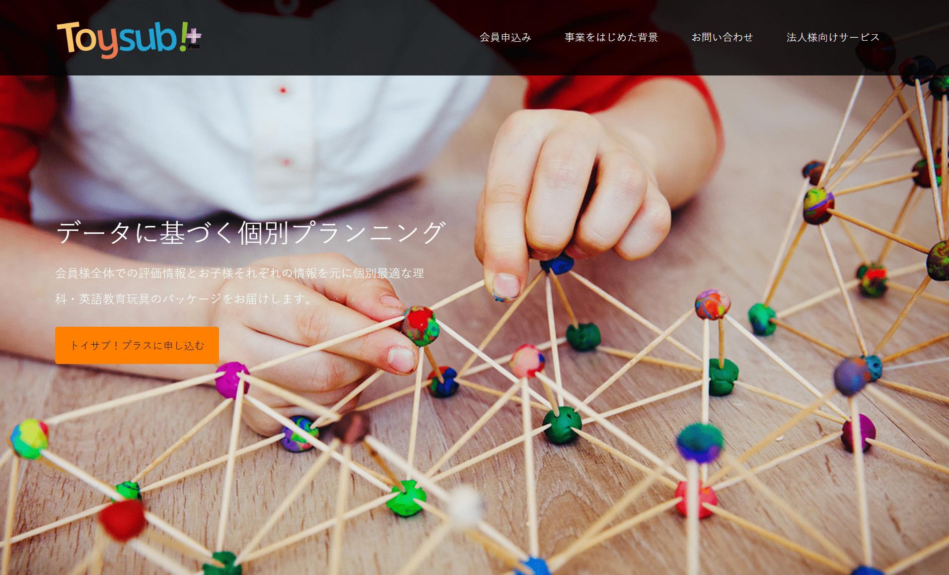 教育玩具のサブスクリプション「トイサブ!」が4歳から8歳向けサービスを開始