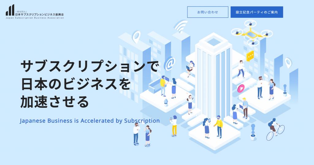 一般社団法人日本サブスクリプションビジネス振興会