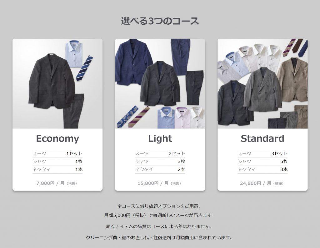 スーツのサブスクリプションsuitsboxの料金プラン