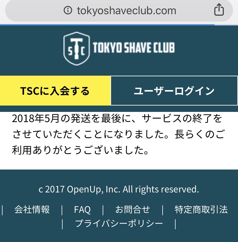 カミソリのサブスクリプションTOKYO SHAVE CLUB