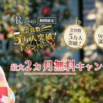 ファッションのサブスクリプションRcawaii