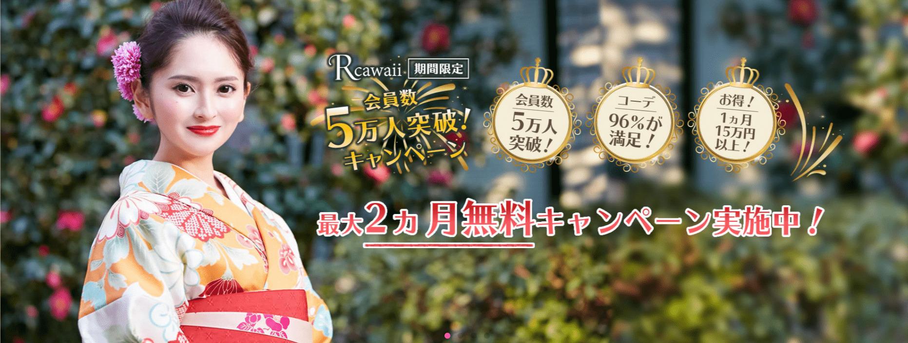 ファッションのサブスクリプション「Rcawaii」が会員5万人突破