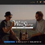 WOWWOWのワイン紹介番組The Wine Show