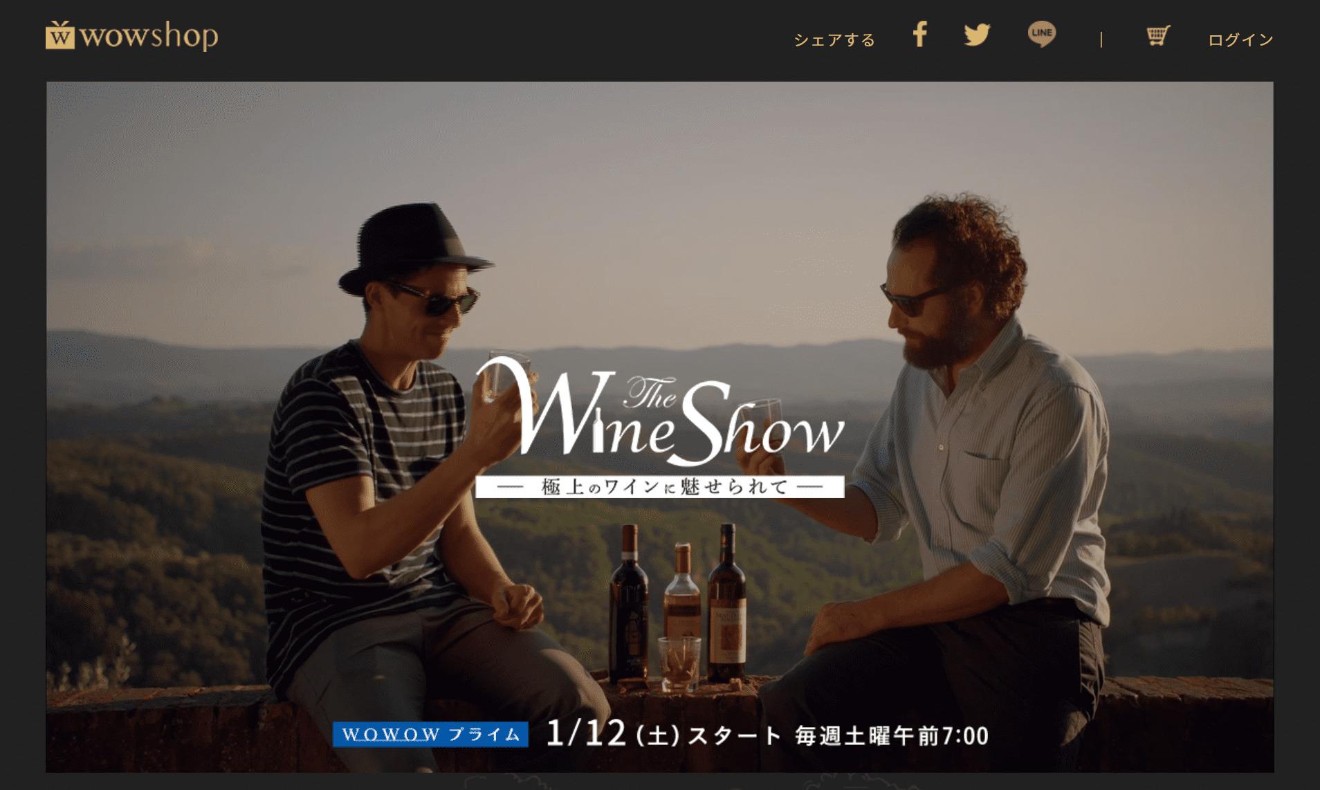 WOWWOWがワインのサブスクサービスを開始 番組と連動