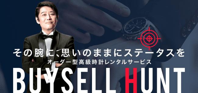 坂上忍さんがイメージキャラクターの高級腕時計のサブスクリプション『バイセルハント』