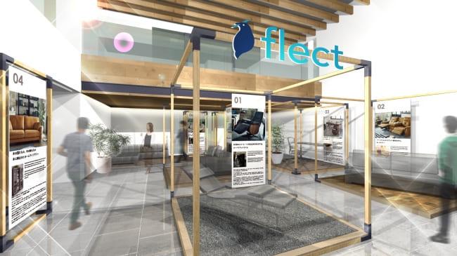 株式会社ディノス・セシールの運営する家具のサブスクリプションflectの体験型イベント