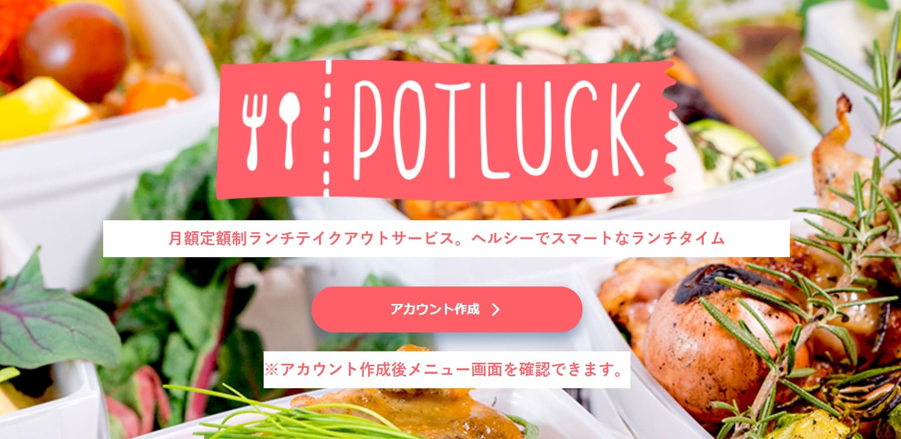 ランチのサブスク『POTLUCK』が昼食・夕食の新プラン導入、お試しプランでユーザー拡大目指す