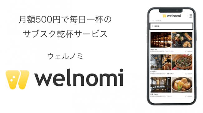 居酒屋のサブスク『welnomi』