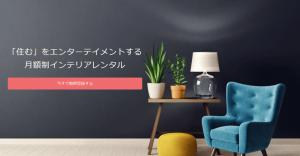 家具のサブスクリプション『airRoom』