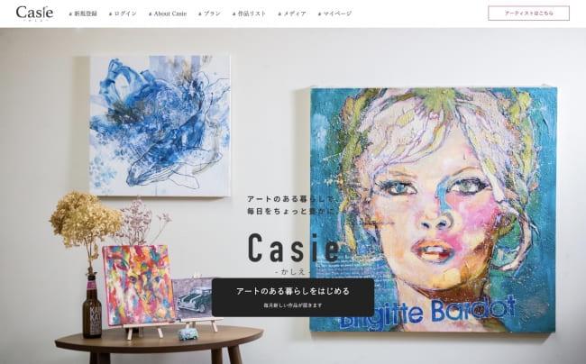 アート・絵画のサブスクリプション『Casie』