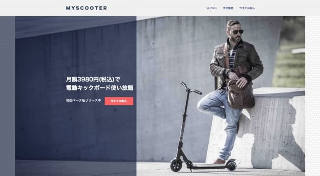 月3,980円で電動キックボード乗り放題『MYSCOOTER』がベータ版開始