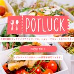 ランチ・ディナーの定額制テイクアウトサービス『POTLUCK』
