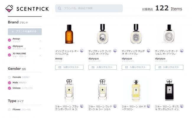 香水は100位上のブランドから選択可能