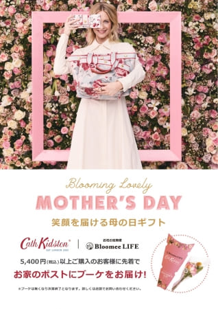 花束のサブスクリプションの母の日キャンペーン