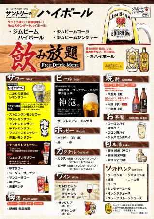 飲み放題をサブスクリプション『木村屋本店』