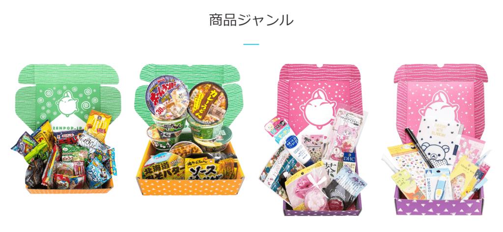 日本製品を海外に紹介するサブスクリプション『ZenPop』