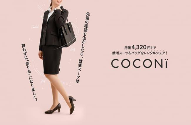 丸井が就活スーツとバッグのサブスク『COCONi』実証実験を開始