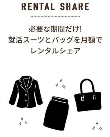 丸井ではサブスク型で就活スーツとバッグをレンタルできる