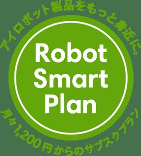 ルンバのサブスクリプション『Robot Smart Plan』