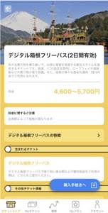 観光型のMaaS実証実験として、箱根エリアにおける『デジタル箱根フリーパス』を発行