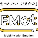 小田急電鉄の提供するMaaSサービスEMot