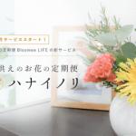 仏花のサブスクリプション ハナイノリ