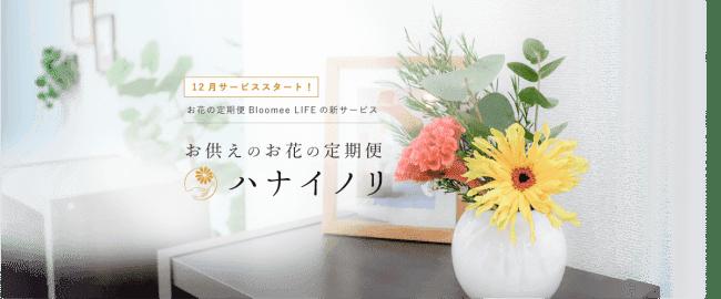 新聞販売店と提携し、お供えの花を定期的に届ける『ハナイノリ』