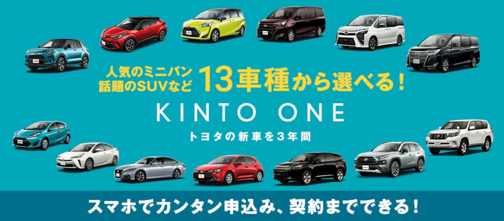 トヨタのサブスク『KINTO』サービス開始10ヶ月で累計契約951件