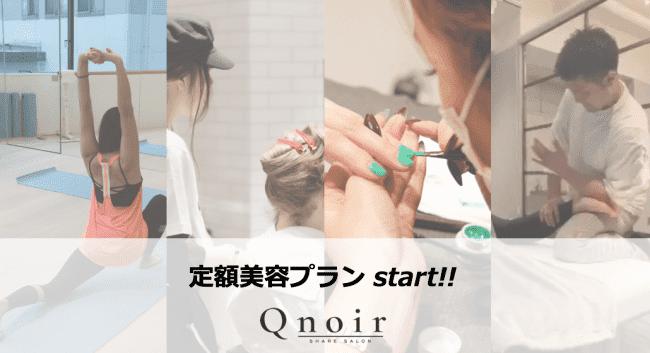 月8,000円からヘア・ネイル・まつエクを受けられる美容サブスク『Qnoir』