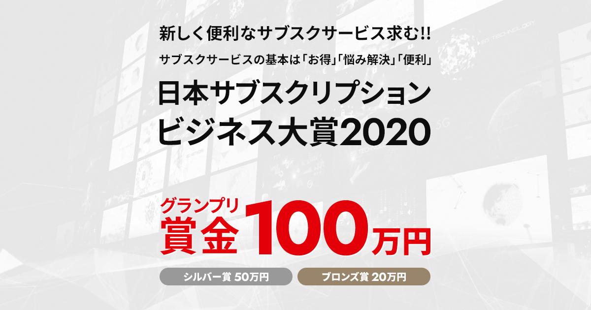 PR-11月13日締切「日本サブスクリプションビジネス大賞2020」エントリー受付中