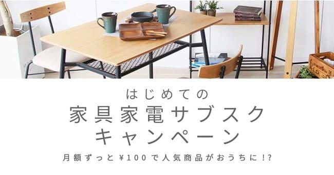 家具・家電のサブスクCLAS 月額ずっと100円キャンペーンを開始