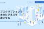 サブスクの普及目指し日本サブスクリプションビジネス振興会が発足
