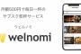 居酒屋のサブスク『welnomi(ウェルノミ)』2019年5月にスタート予定