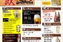 飲食店のサブスク浸透するか 月額1,000円の定額飲み放題『木村屋本店』が開始