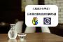 人気店から学ぶ!日本酒のサブスクリプション成功事例5選